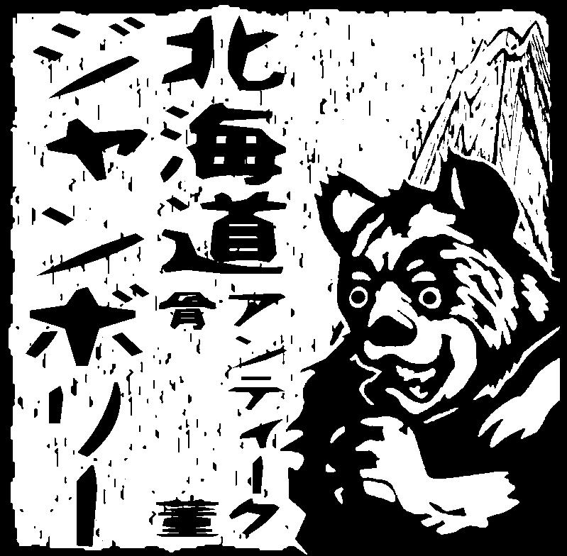 北海道アンティーク骨董ジャンボリー